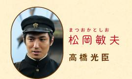 H4_matsuoka_2